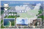 [김해창 교수의 에너지전환 이야기] <22>'환경미래도시' 일본 기타큐슈를 다시 본다