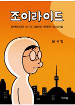 """정우성 장자연 조롱한 윤서인 '조이라이드'...""""무상급식은 도둑놈 심보"""" 눈길"""