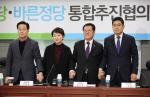 [영상] 국민의당·바른정당, '신설 합당' 방식 통합 합의