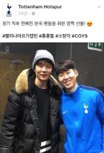"""기성용-손흥민, 훈훈한 팬서비스… """"토트넘 승리에도 환한 미소"""""""