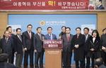 """'파부침주' 이종혁 """"부산시장 선거에 올인"""""""