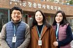 일·가정 양립 저출산 극복 프로젝트 <2> 공창종합사회복지관