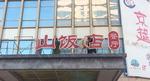 중국내 북한 식당에서 '북한'간판이 사라진다