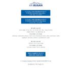 에어부산 초특가 항공권 프로모션, 오늘 일본 제외·내일 일본 국제선