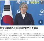 일본 언론, 위안부 합의 10억엔 韓정부 충당 '일본 관여 옅게 하려는 의도'