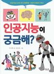 [어린이책동산] AI로봇과 함께 살아갈 2035년의 모습 外