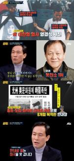 """'썰전' 우상호가 전한 1987년 6월 """"우현 안내상 민주항쟁 함께 해"""""""