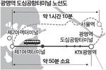 KTX 광명역에 '인천공항 도심터미널'