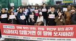 한일 위안부 합의 관련 일본 정부 규탄 기자회견