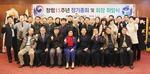 한국법무보호복지공단 부산지부 재사회화위원회, 정기총회 개최