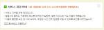 '블로그 점검' 중인 네이버, 오후 8시까지 일부 서비스 이용 제한
