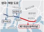 북항~에코델타 10분 '제2 대심도(승학터널 7.8㎞)' 속도