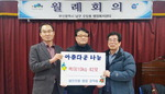 부산 남구 우암동 태진의원, 성금 기탁