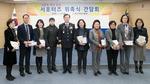 부산경찰청, '사회적 약자 보호 서포터즈' 위촉식 및 간담회 개최