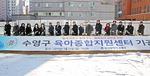부산 수영구, '수영구 육아종합지원센터 건립사업' 기공식 개최