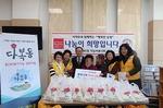 부산 연제구 거제3동 적십자봉사회, '행복가득 떡국 나눔'행사