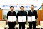 부산 금정구, 한국장애인고용공단·㈜웨이닝코리아와 함께 업무협약 체결