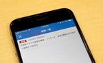 일본도 '북한 미사일 발사' 오보 소동