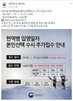 병무청, 오후 2시부터 2018 현역병입영 본인선택원 1661명 추가접수