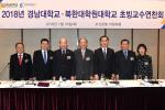 경남대·북한대학원대 초빙교수 연찬회 개최