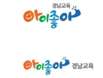 경남교육청, 방송용 유치원 홍보영상 제작·배포