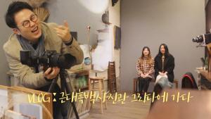 [영상] '흑백사진관의 매력' 그대로의 나를 그리다'