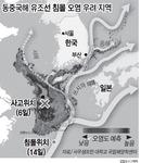 동중국해 침몰 유조선서 유출기름 급속 확산
