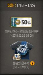 피파온라인3, 오늘 점검...50% 수수료 할인권+행운의 선수팩 지급