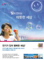 '뇌물수수 혐의'…'한국서부발전 사장 후보자' 체포