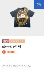 피파온라인3, 얼티밋 베스트+월드 베스트 특별 판매 '눈길'