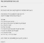 """[공식] '롤점검' 게임 장애현상… 연이은 접속 불가 """"불과 3일 전에도…"""""""
