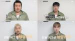 ´착하게 살자´김보성·박건형·유병재·권현빈 머그샷 화제...미드 그 머그샷?