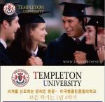 가짜 미국 대학 '템플턴대학교', 졸업장 유혹에 199명 17억 뜯겨