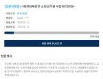 """""""제천 소방관들 처벌 마세요"""" 청와대 게시판 청원 잇따라"""