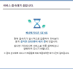"""'홈텍스 연말정산간소화'오류? """"나만 안되나""""… '대기인원 줄다가 제자리'"""