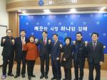 김해시 자유한국당 새판 짠다