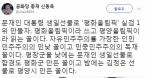 """'평화올림픽' 실검 문 대통령 생일선물...신동욱 """"김정은 선물로 평양시 만든 꼴"""""""