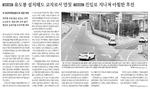 도로공사, 부산외곽순환로 위험경고 묵살