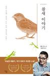 [신간 돋보기] 중국 마오둔문학상 인기소설