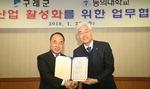 동의대·전남 구례군, 산수유산업 활성화 협약