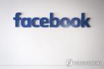가상화폐 정부발표에 페이스북 가상화폐 광고 전면 금지...투자자 심정 '출렁'