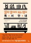 [신간 돋보기] 읽어야 할 책을 가려내는 법
