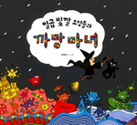 [어린이책동산] 마녀를 찾아나서며 배우는 색깔이론 外