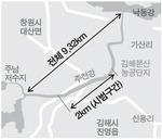 김해 주천강 생태하천 복원사업 내달 착수
