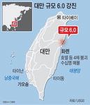 대만 6.0 강진…최소 89명 사망·실종