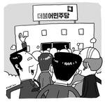 경남 지형 변화에 후보 몰려…민주당 격세지감