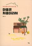 [신간 돋보기] 어른들도 행복한 마을공동체
