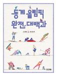 [어린이책동산] 재미있는 만화로 만나는 올림픽 역사 外