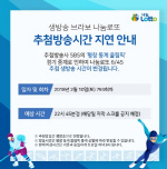 로또 793회 추첨방송시간, 평창 동계올림픽 중계 방송으로 지연