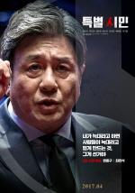 """[특별시민] """"현실정치에 밀린 정치영화""""… 뻔하고 개연성 없는 캐릭터"""